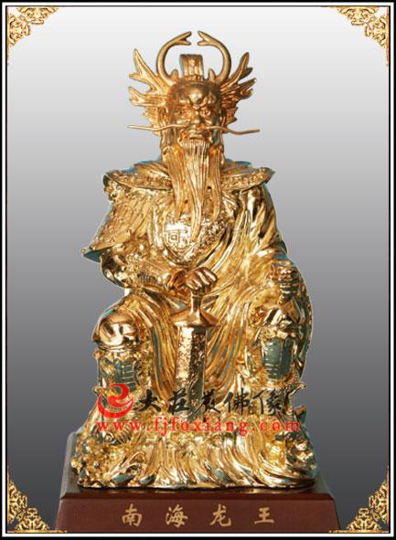 铜雕贴金南海龙王