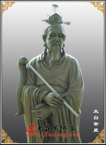 太白金星雕塑像【12647】