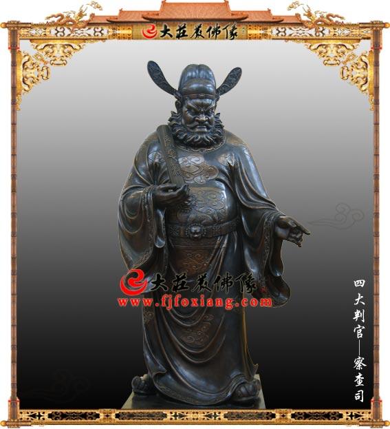 四大判官之察查司雕像【12649】