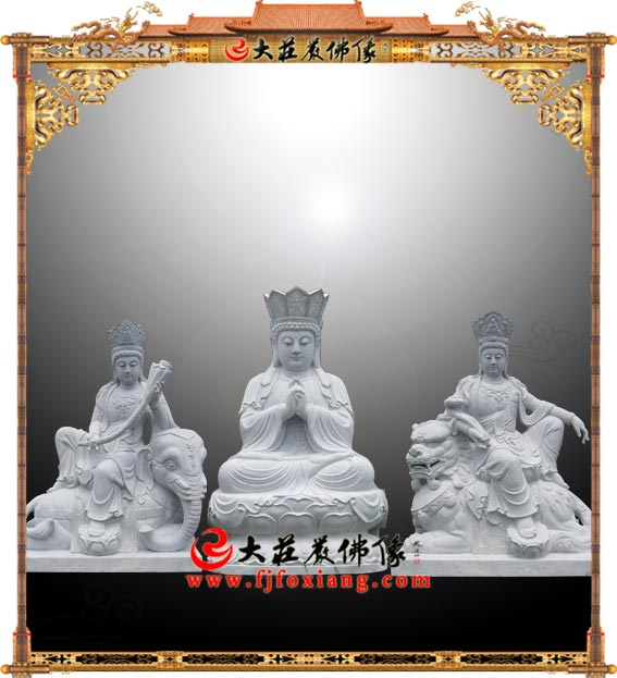 石雕华严三圣佛像