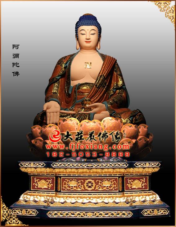 西方三圣之阿弥陀佛彩绘塑像
