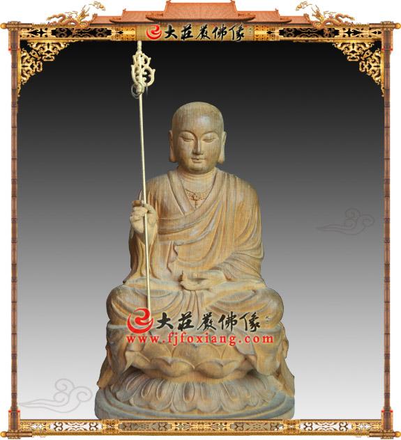 家供木雕地藏王菩萨