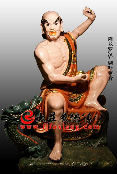脱胎十八罗汉之降龙罗汉【201883】