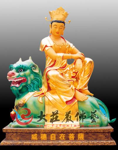 彩绘贴金十二圆觉之威德自在菩萨佛像【3112】