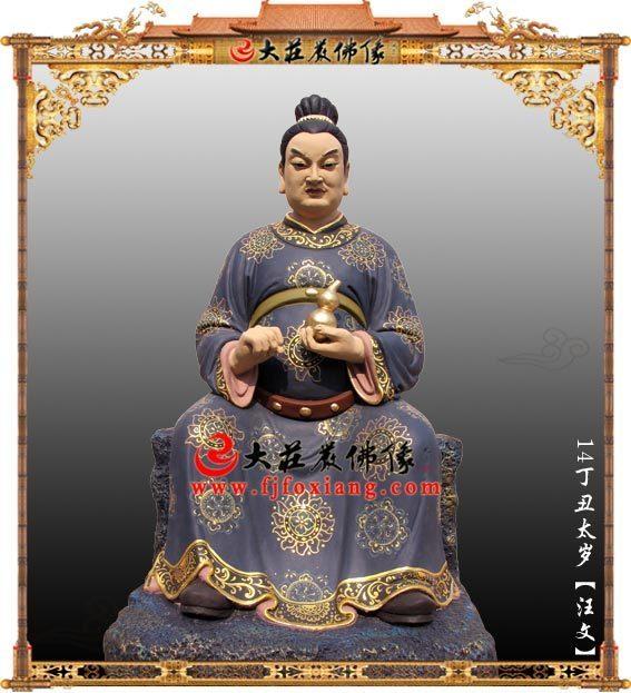 六十甲子之丁丑太岁汪文大将军彩绘塑像