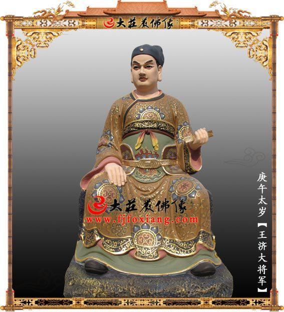 六十甲子之庚午太岁王济大将军彩绘塑像